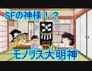 【ゆっくり解説】日本の神様紹介番外編 SFの神様!?モノリス大明神