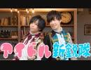 【あおい・気まぐれプリンス】アイドル新鋭隊【踊ってみた】