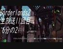 [Borderlands2 GOTY]RPG×FPSの最高峰?を実況プレイだ!11回目6分の2[生放送アーカイブ]