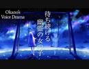 【♯58】暗い過去を抱える青年と,幽霊の女の子【Okano's ボイスドラマ】