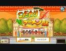 #1【シミュレーションゲーム】元ラーメン屋の大将が経営します【こだわりラーメン館】