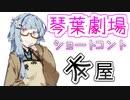 【VOICEROID劇場】ショートコント『本屋』【琴葉劇場】