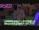 【Minecraft】0から村を発展させる Part55【生放送アーカイブ】