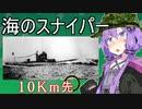 アメリカを驚愕させた海のスナイパー、潜水艦『伊19』【VOICEROID解説】