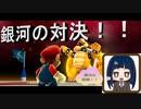 【スーパーマリオ3Dコレクション】第三十幕 銀河で初となる因縁の対決!!最後初にやってしまう……2