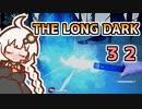 【The Long Dark】運び屋 あかり Part32【VOICEROID実況】
