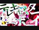 【シャニマスMAD】テレキャスタービーボーイ【ストレイライト】