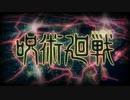 【Eve】廻廻奇譚  歌ってみた【呪術廻戦OP】