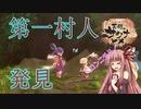 【天穂のサクナヒメ】琴葉姉妹、鬼島に上陸す。【VOICEROID実況】#2