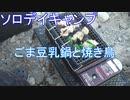 デイキャンプ ごま豆乳鍋と焼き鳥