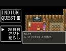 【実況:DQ3】インジウムクエストⅢ(SFC) 26日目