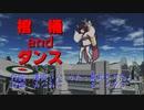 【ORPHEUS一般曲】棺桶 and ダンス(二重唱ver)【AIきりたん&イタコ】