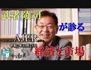 『安心できない米国株高値更新(前半)』武者陵司 AJER2020.11.23(5)