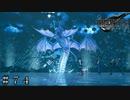 【FF7 リメイク】リヴァイアサン戦 #74