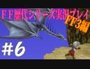 ファイナルファンタジー歴代シリーズを実況プレイ‐FF3編‐【6】