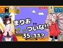 まりおついな!! 35-11