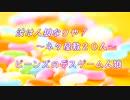 「百 味 ビ ー ン ズ 人 狼 2 0 人 ネ タ 部 屋」(前編)