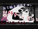 (ドット絵実況)【グロ注意】僕の妹はとっても腹ぺこです。【はらぺこまーちゃん実況】【電脳詐欺ゲーム】