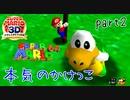 【スーパーマリオ3Dコレクション】はじめてのマリオ64 part2【女性実況】