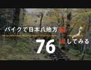 【ゆっくり】バイクで日本八地方縦一周してみる part76