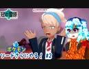 【実況】ポケモンソードさらにやる!冠の雪原編【2】