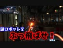 【Ghostbusters: The Video Game Remastered】をプレイしゴーストをたたきつけろ!#2