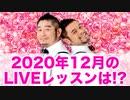 2020年12月のLIVEレッスンは!?