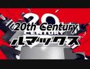 20th Century ルマックス フル