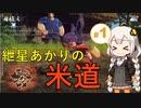 【天穂のサクナヒメ】紲星あかりの米道【初見プレイ】 Part1