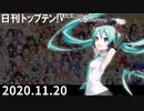 日刊トップテン!VOCALOID&something【日刊ぼかさん2020.11.20】