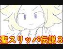 聖剣伝説3 リメイク スリッパ編 その6