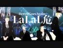 【MMDツイステ】LaLaL危+α【サ部+イド】