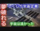 【ゆっくり解説】宇宙は遠かった・・ しくじり宇宙企業ロケットプレーンキスラー解説