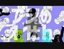【手書き】11周年記念に/フ/ジさ/んの/イレブンス【実況者MAD】