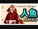 【初投稿】【弾いてみた】Rebeccaボーカル『NOKKO』さんの「人魚」をバイオリンで歌わせていただきました