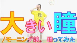 【ライサバ】大きい瞳/モーニング娘。踊ってみた【伝説から10年】