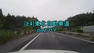 【車載動画】東北自動車道part3+V