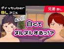 【BLアニメ(BLボイス)】兄弟BL。白くてヌルヌルする!?【ゲイvtuber】須戸コウ