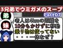 【VOICEROID実況】3兄弟でウミガメのスープ【Part07】【ウミガメのスープ】(みずと)