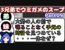 【VOICEROID実況】3兄弟でウミガメのスープ【Part09】【ウミガメのスープ】(みずと)