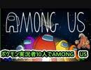 【Among us】ポケモン実況者10人による宇宙人狼【ベルン視点】