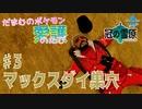 【実況】だまむのポケモン愛護のたび「冠の雪原」 #3