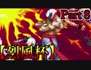 【MUGEN】ギース&ロック中心強前後タッグバトル Part8【烈風杯】