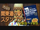だらり 2020関東道の駅スタンプラリー 8駅目→9駅目