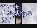 【ゆっくり】怖い話&不思議な話を読んでみる689