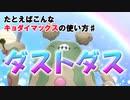 【ポケモン剣盾】例えばこんなキョダイマックスの使い方♯ダストダス【ゆっくり実況】