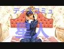 【祝】ディスコミュ星人 踊ってみた 【Y字バランスのせいな】