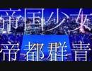 【マッシュアップ】帝国少女×帝都群青【合わせてみた】