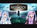BioShockシリーズ編集後記 その1 【VOICEROID談話】