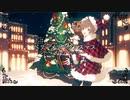 ベリーメリークリスマス 歌ってみた【くあっぷ】